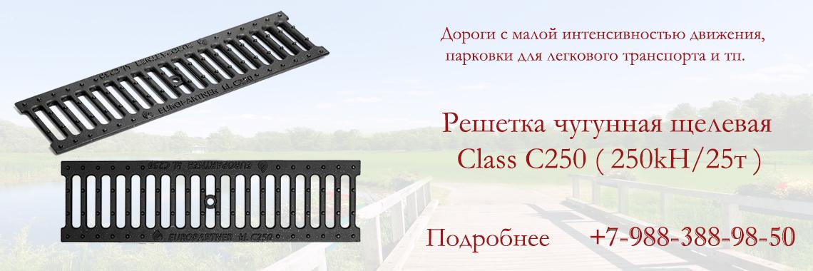 Решётка чугунная щелевая по лучшей цене в Краснодаре до 25 тонн