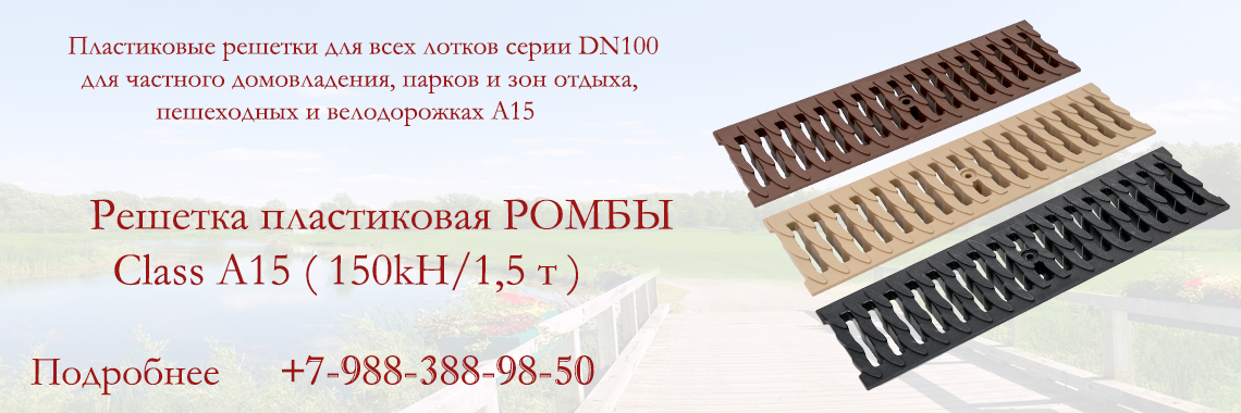 Решетка пластиковая DN 100 Бежевая Черная Коричневая