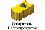 Сепараторы нефтепродуктов